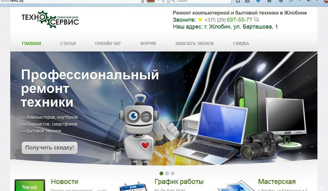 Продвижение сайтов и ремонт компьютеров большая раскрутка сайта поисковое продвижение yabb